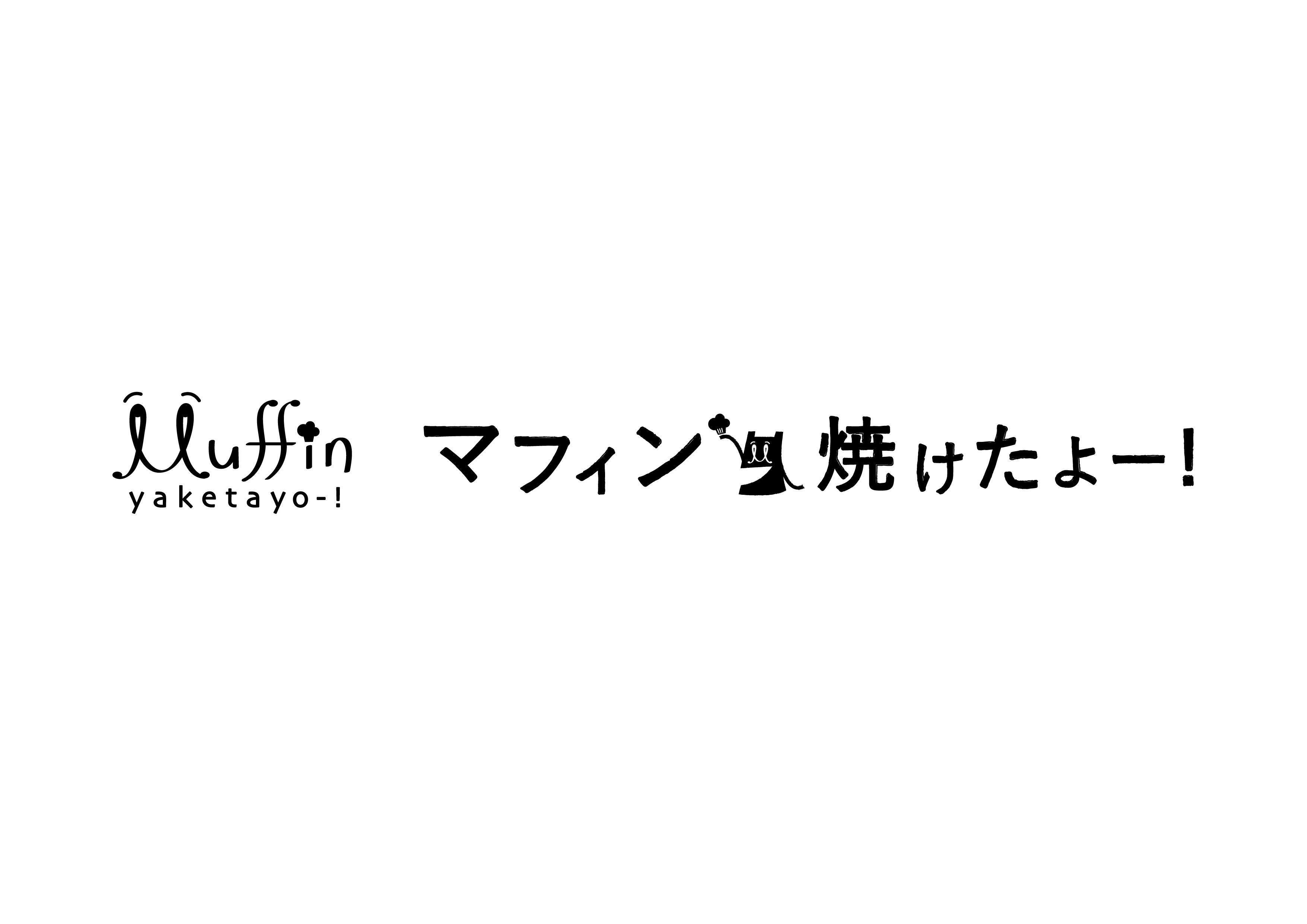 マフィン専門店 マフィン焼けたよー!